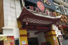 松江新城站 潮汕牛巴牛肉火锅