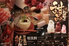 由由大酒店 合点寿司