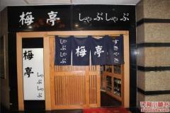 延安西路站 梅亭自助寿喜锅