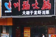 淞滨路站 川?;鸸? title=