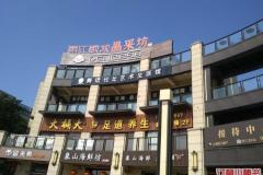 浦江镇站 DENO 298德国啤酒音乐餐厅