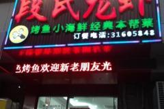 老西门站 段氏龙虾