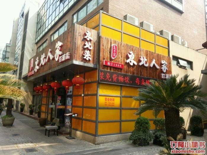 上海老于家东北人家