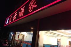三林东站 凌云酒家