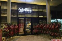 新江湾城站 瑞泰和江南菜餐厅